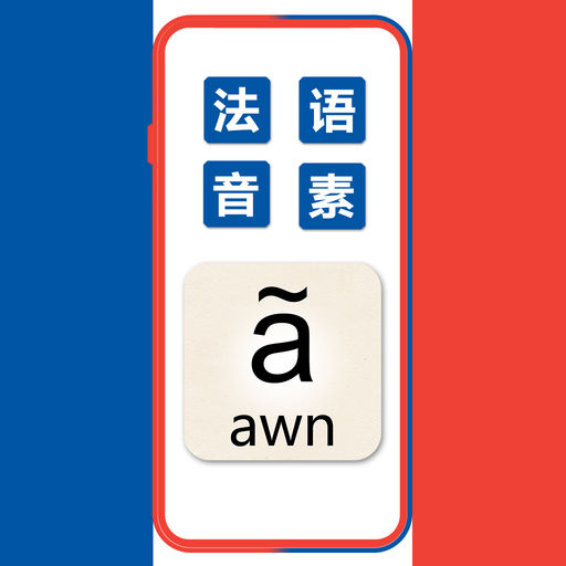 Icon Card French Phoneme