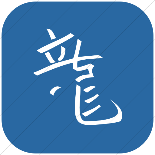 Flat Rounded Square White On Blue Chinese Characters