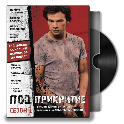 Pod Prikritie Bulgarian Tv Series Folder Icon