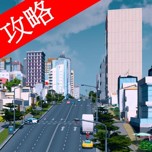 Video Walkthrough For Cities Skylines