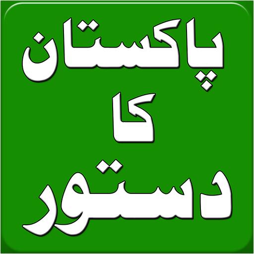 Constitution Of Pakistan Urdu Apk