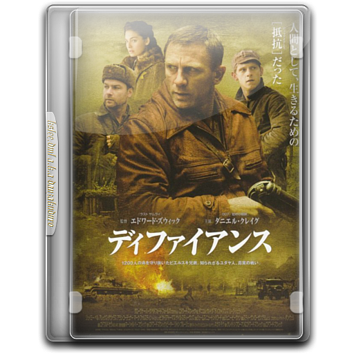 Defiance Icon English Movies Iconset Danzakuduro