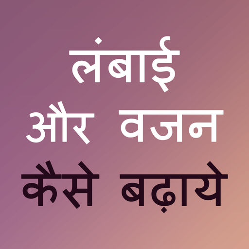 Height Weight Gain Tips In Hindi Increase Guide