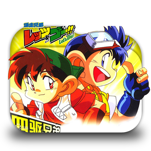 Bakuso Kyodai Let's And Go Folder Icon