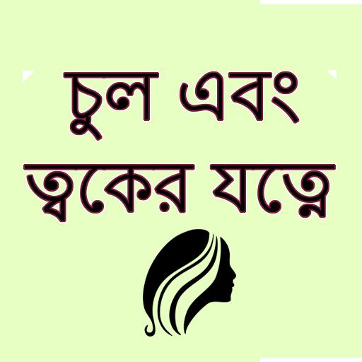 Bangla Hair Skin Care Apk