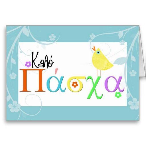 Greek Easter Greeting Card Greek Orthodox Easter, Holy Week