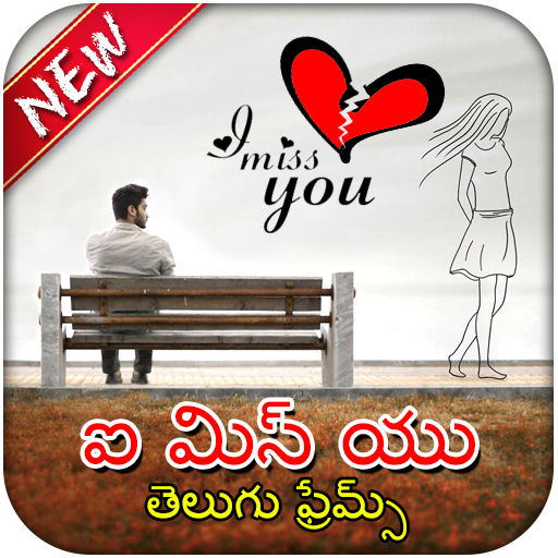 I Miss You Photo Frames Miss You Photo Frames Telugu Apps