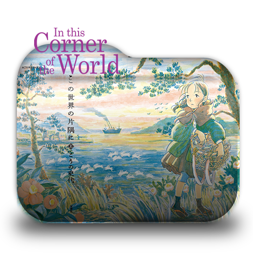 In This Corner Of The World Folder Icon