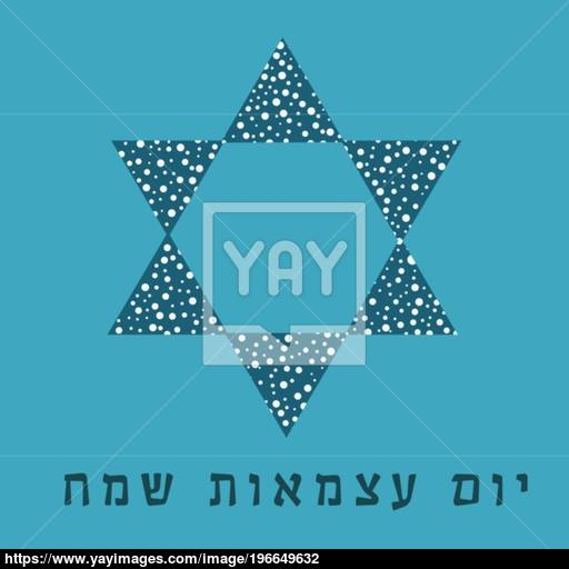 Israel Independence Day Holiday Flat Design Icon Star Of David S
