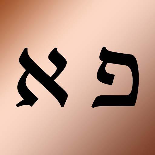 Tag New Testament Ploni Almoni