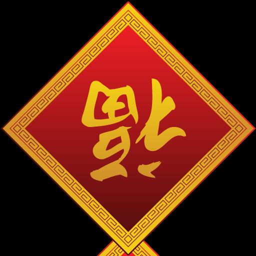 Fudao Icon Chinese New Year Iconset Goldcoastdesignstudio