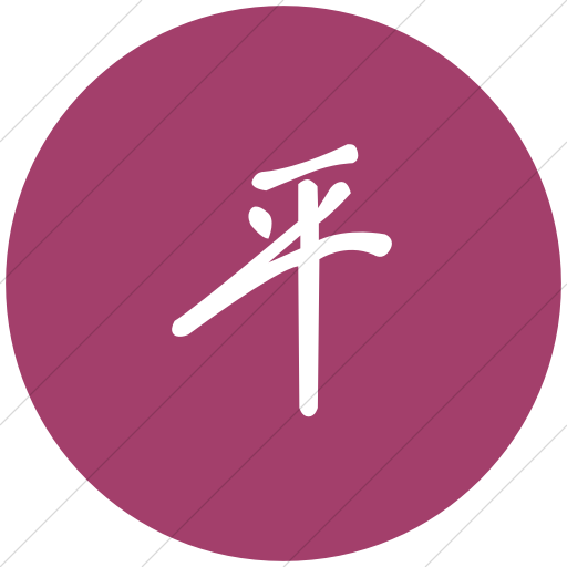 Flat Circle White On Pink Chinese Characters Peace Icon