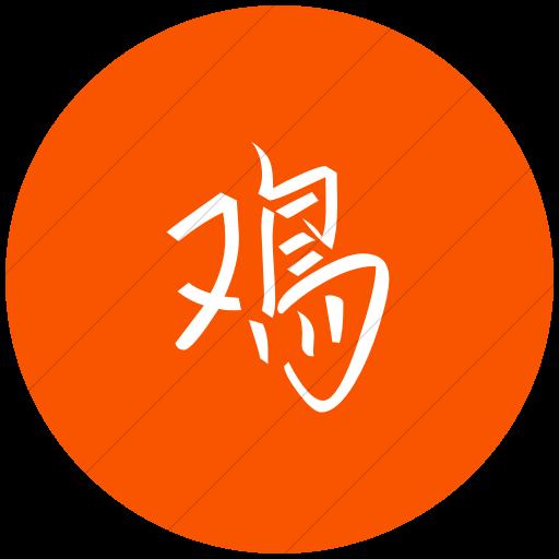 Flat Circle White On Orange Chinese Characters Zodiac
