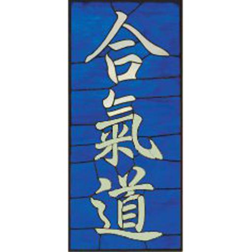 Stainedglassaiki Icon Aikido Of Petaluma