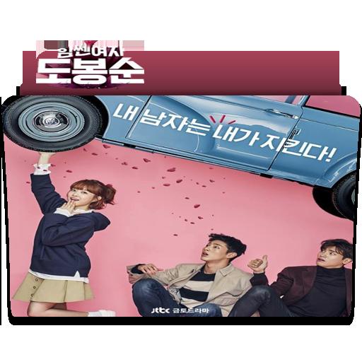 Strong Woman Do Bong Soon Korean Drama Folder Icon