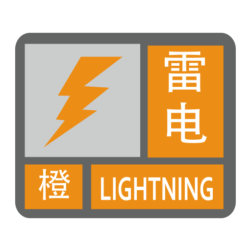 Thunderbolt Orange, Orange Icon With Png And Vector Format