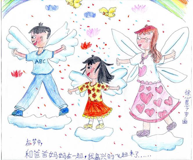 665x550 A Seven Year Old Girl's Wish (Drawing) Falun Dafa