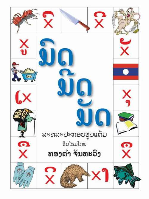 500x667 Big Brother Mouse Book Covers Lao Alphabet Drawing Book