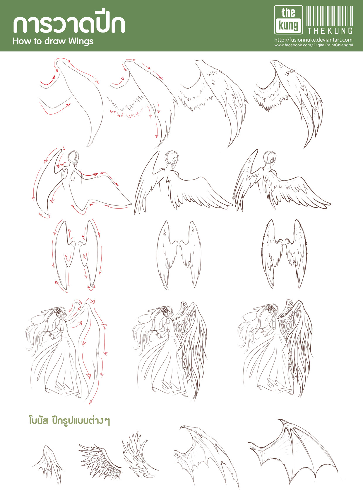 1240x1692 How To Draw Wing] By [Fusionnuke] How To Draw Draw