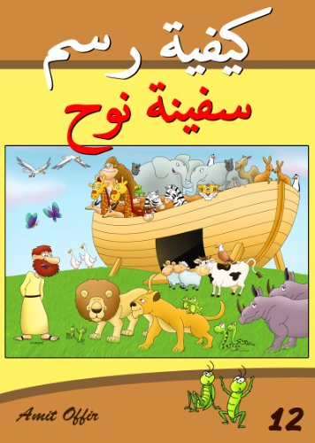356x500 Drawing Books For Kids How To Draw The Bible Story