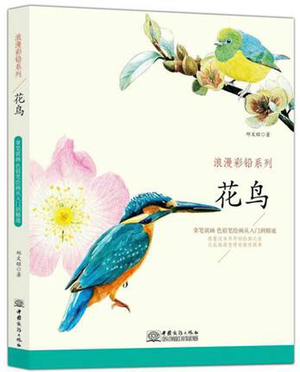1000x1239 Chinese Color Pen Pencil Drawing Book About Beautiful Flower