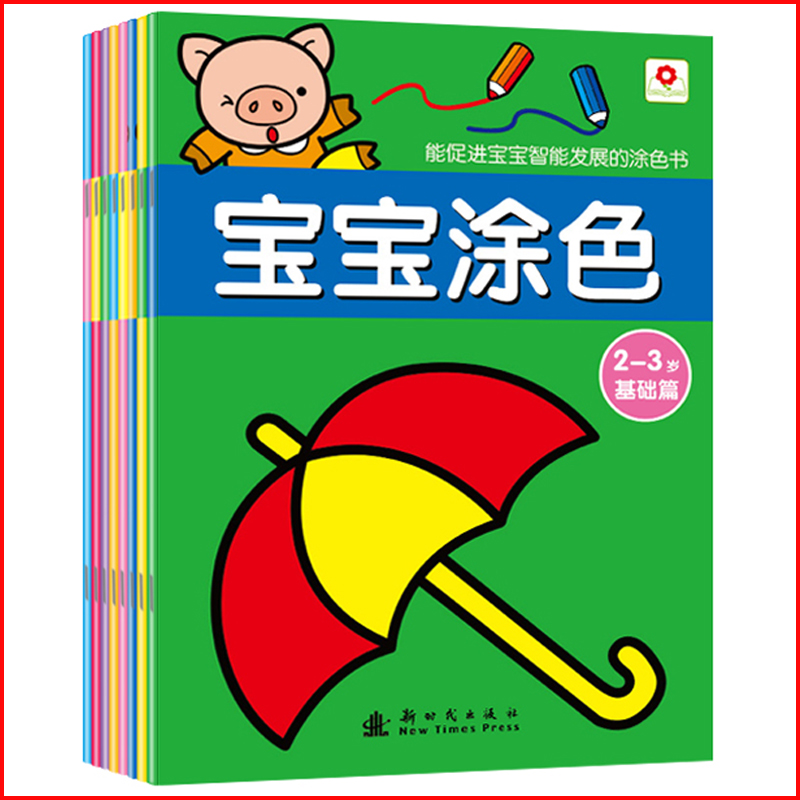 800x800 Free Shipping Coloring Notebook Book Baby Drawing Book Child