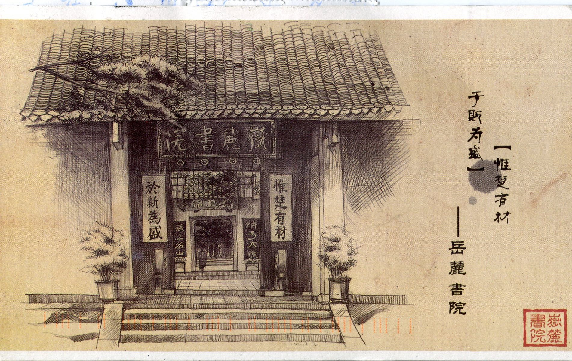 1902x1201 Drawing From China Remembering Letters And Postcards