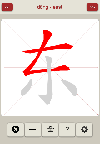 320x460 Chinese Character Trainer For Iphone And Android