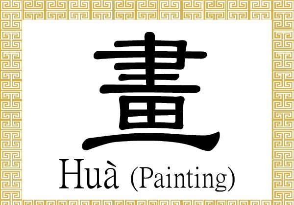 600x420 Chinese Character For Painting Chinese Characters