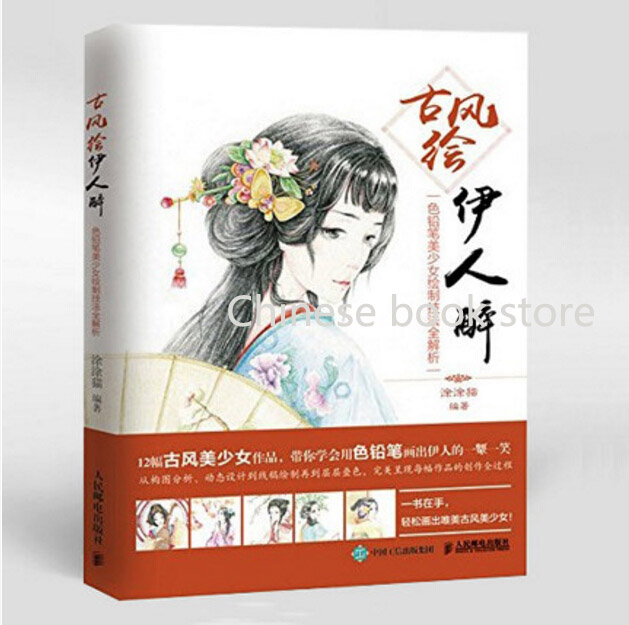 Chinese Drawing Book at GetDrawings.com | Free for personal use ...