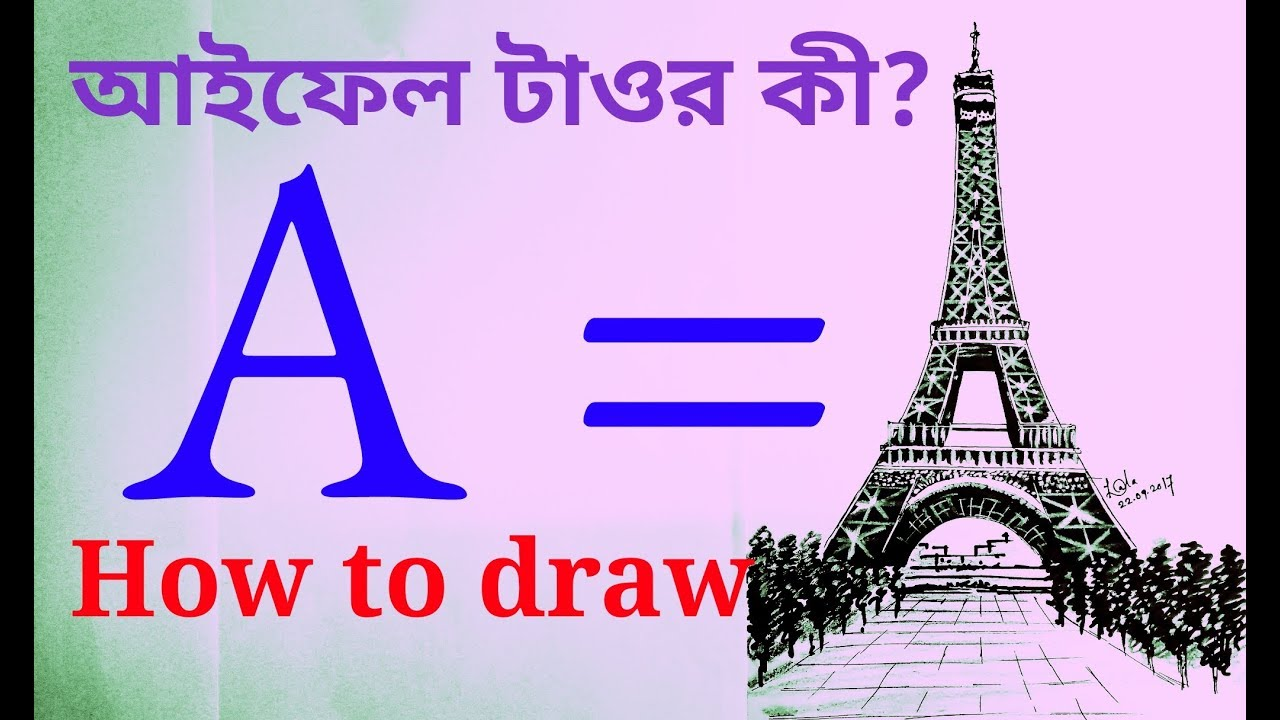 1280x720 How To Draw The Eiffel Tower About Eiffel Tower In Bengali