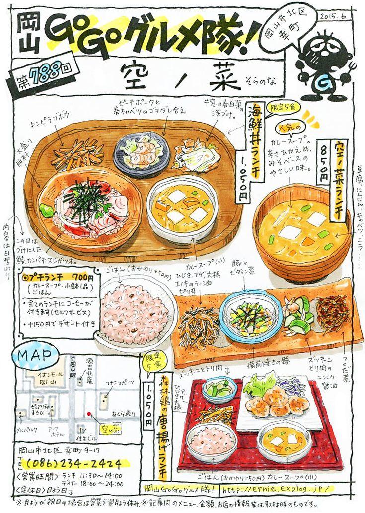 735x1034 175 Best Okayama Images On Food Map, Food