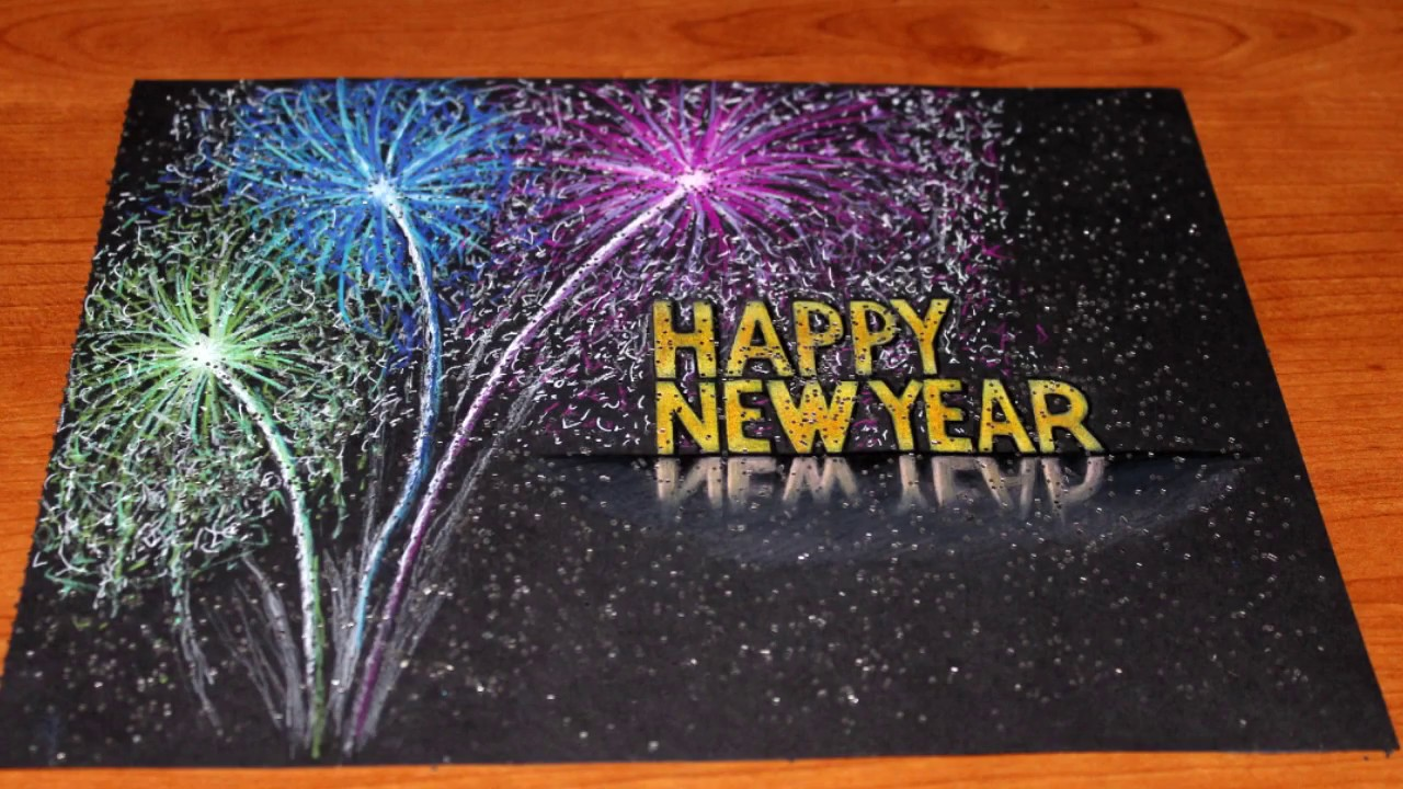 1280x720 How To Draw Happy New Year 2017 Happy New Year 3d Drawing Like