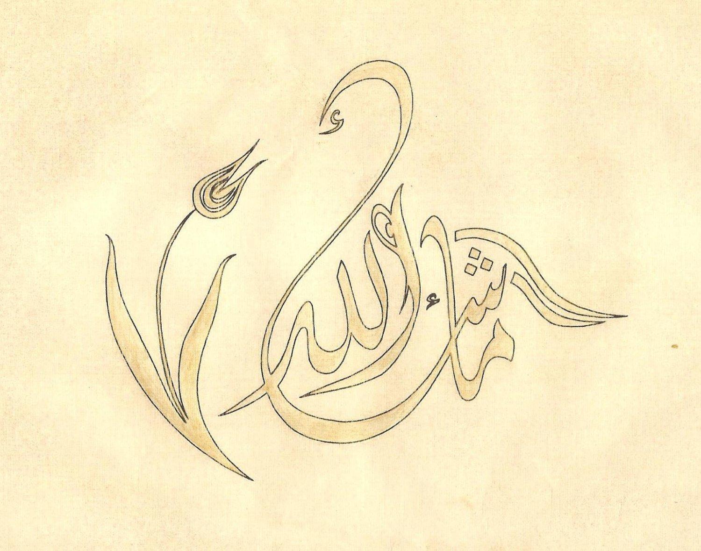 1500x1179 Indian Islam Zoomorphic Drawing Handmade Turkish Persian Arabic