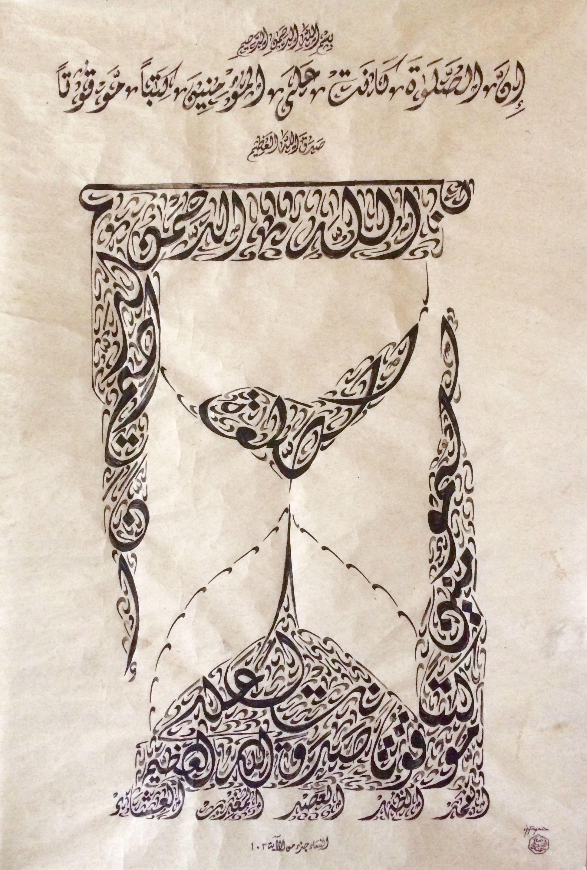 1939x2876 Quran