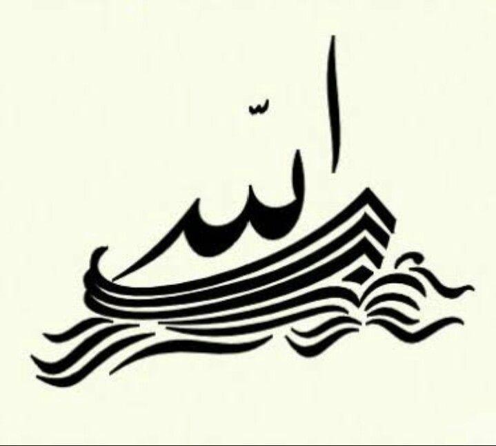 719x646 12 Best Hat Images On Islamic Art, Islamic Calligraphy