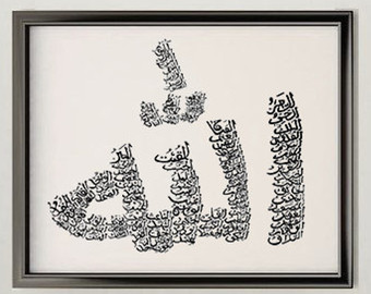 340x270 99 Names Of Allah Arabic Calligraphy Art Print Wall Decor (Islamic