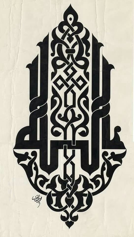 544x960 Allah Islamic Art Dxf File Free Download