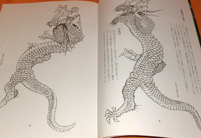 700x483 How To Draw Japanese Dragon Ryu Picture Book Japan Tattoo Painting