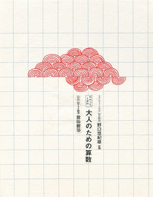 310x400 Best Drawing Seen In While. Japanese Cloud. Lt3 Japan, Have