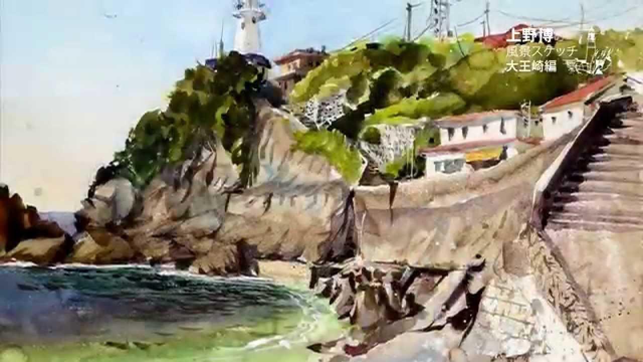 1280x720 Landscape Watercolor Painting In Daiozaki, Japan With Hiroshi Ueno