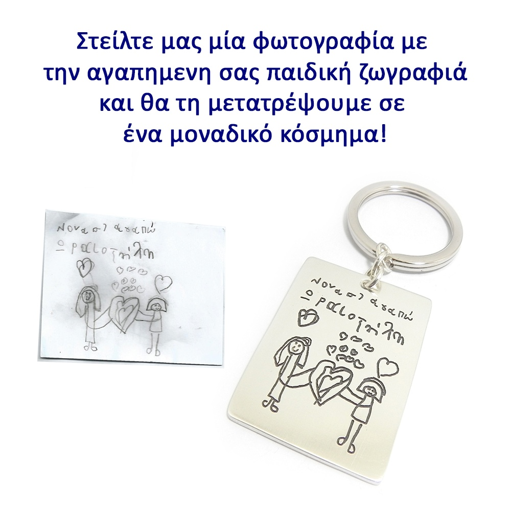 1000x1000 Kids Drawing Silver Keychain, Actual Child Drawing Key Chain