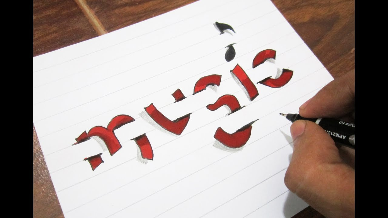 1280x720 How To Draw Word Music In 3d Letter Illusion Trick Art Drawing