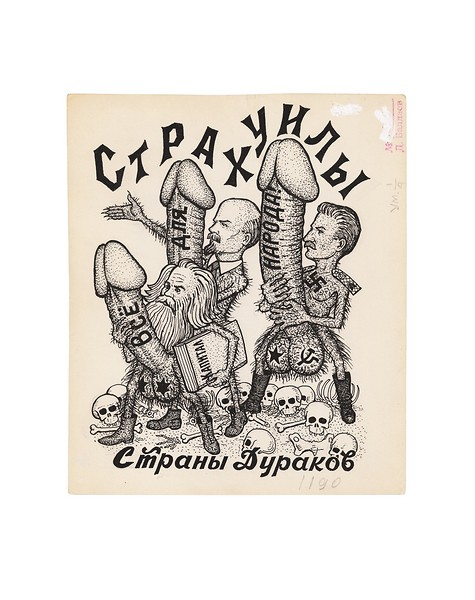 475x600 Drawing No. 4 Drawings Russian Criminal Tattoo Archive Fuel