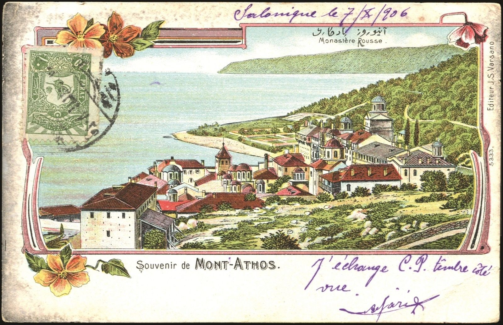 1600x1035 1520 Old Postcards From Athos By J.s. Varsano Athos Agion Oros