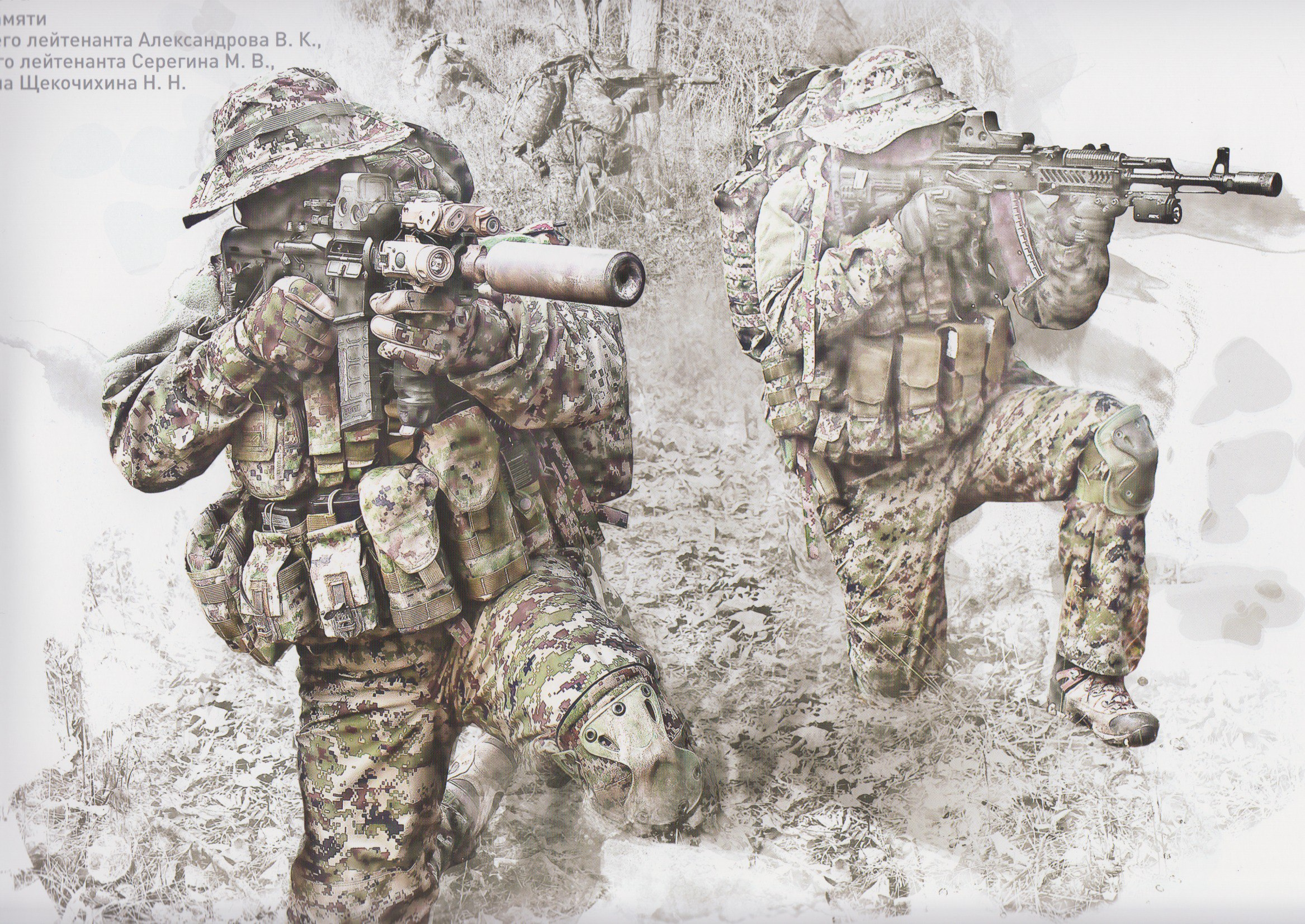 2334x1653 Spetsnaz Or U.s. Special Operations Forces Page 2 Sherdog