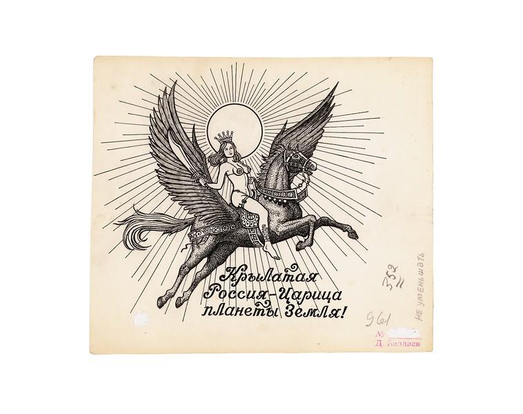 758x600 Drawing No. 3 Drawings Russian Criminal Tattoo Archive Fuel