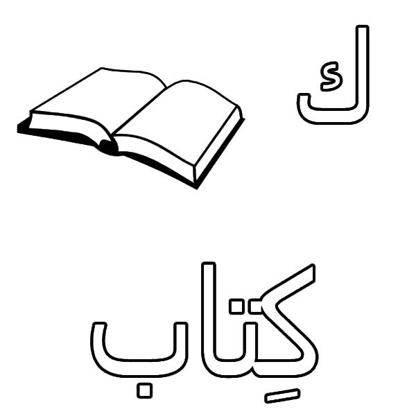 600x600 Arabic Alphabet For Book Coloring Pages Best Place To Color