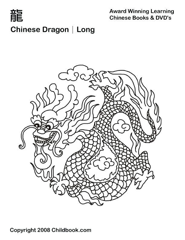 Ancient Chinese Dragon Drawing