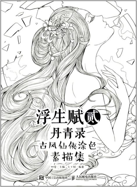 471x640 Coloring Books Chinese Sketch Line Drawing Ancient Beauty Pencil